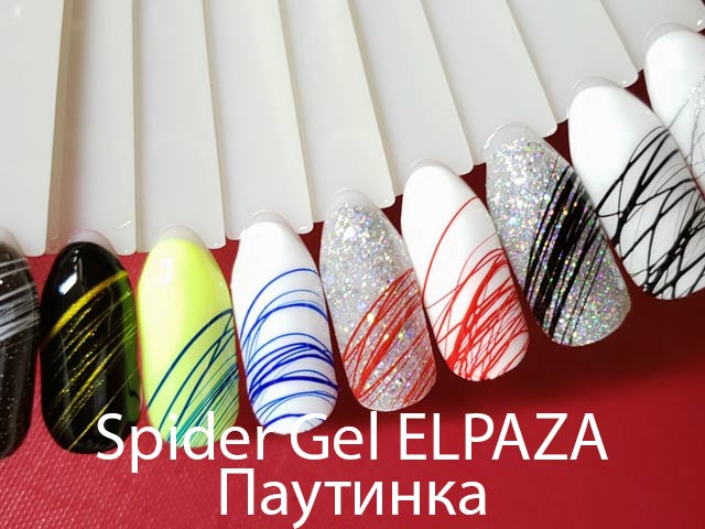Spider Gel ELPAZA 5 мл